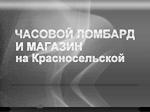 Часовой ломбард на Красносельской