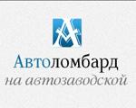 «Автоломбард на Автозаводской»