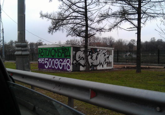 Разукрашенная трансформаторная будка на Третьем транспортном кольце рядом со стадионом «Динамо»
