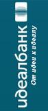 17.04.2015 Центробанк отозвал лицензию у московского Идеалбанка