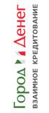 14.02.2017 Сервис взаимного кредитования «Город Денег» в 2016 году вырос в 5 раз