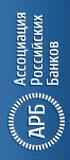 12.09.2017 Крупнейшие кредитные организации вышли из Ассоциации российских банков