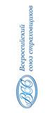 27.11.2017 Всероссийский союз страховщиков подготовил проект методических рекомендаций по страхованию участников ломбардного рынка