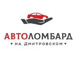 «Автоломбард на Дмитровском»
