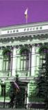 18.02.2021 Центробанк предлагает учитывать услуги и комиссии банков в полной стоимости кредита