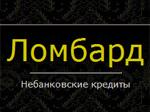 Ломбард «Кэш Экспресс» на Киевской