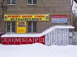 Ломбард «Лайкуз» на Щукинской