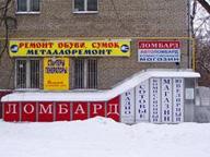 24 щукинская ломбард метро часа у часов москва стоимость ремонт