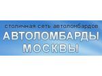 Автоломбард «Гарант» на Ленинградском проспекте