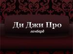 Ломбард «Ди Джи Про» в Новогиреево