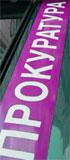 13.06.13 Ломбард, штрафовавший заемщиков, наказан прокуратурой