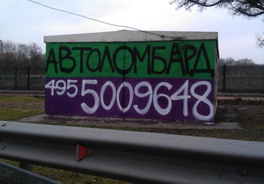 «экстремальный» вид наружной рекламы – граффити
