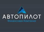 Автоломбард компании «Автопилот» на Павловской