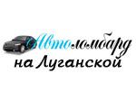 Автоломбард на Луганской улице в Царицыно