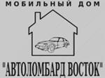Автоломбард «Мобильный Дом» (Автоломбард «Восток») на Электрозаводской