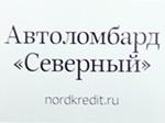 Автоломбард «Северный» в Тушино
