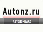 Автоломбард «Автонз» на Шипиловской