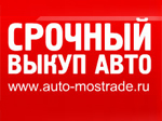 Автоломбард «Авто-Мострейд» на 53 км МКАД