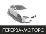Автоломбард «Перерва-Моторс» в Марьино