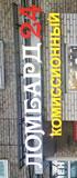 06.04.2017 Обналичивание денег через ломбарды