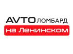 «Автоломбард на Ленинском»