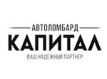 Автоломбард «Капитал» на Севастопольском проспекте